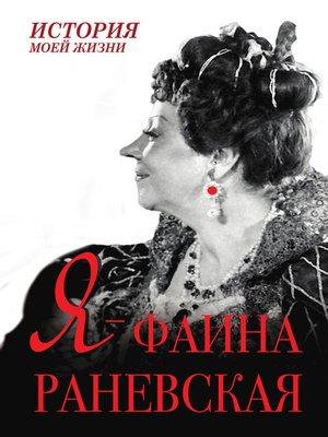 cover image of Я – Фаина Раневская