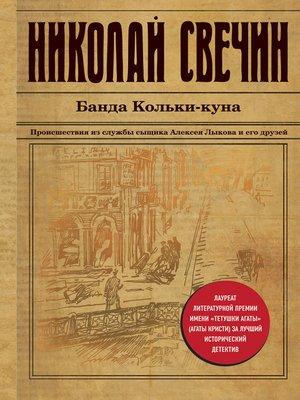 cover image of Банда Кольки-куна