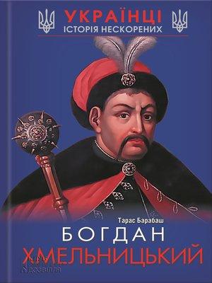cover image of Богдан Хмельницький