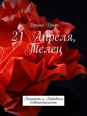 cover image of 21 Апреля, Телец. Личность илюбовная совместимость