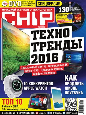 cover image of CHIP. Журнал информационных технологий. №02/2016