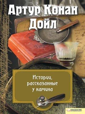 cover image of Истории, рассказанные у камина (сборник)