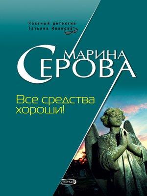 cover image of Все средства хороши!