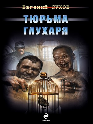 cover image of Тюрьма глухаря