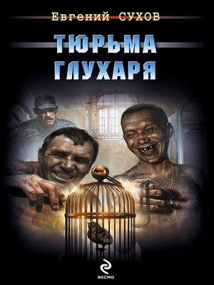 cover image of Тюрьма глухаря