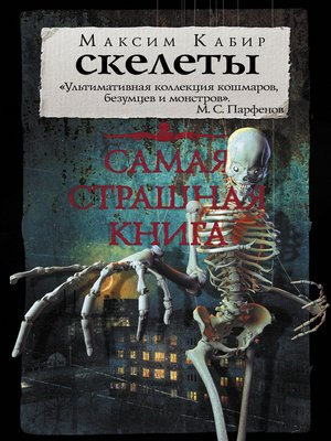 cover image of Скелеты