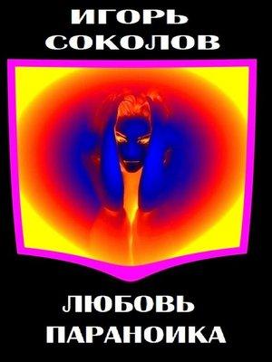 cover image of Любовь параноика