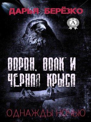 cover image of Ворон, Волк и Чёрная Крыса