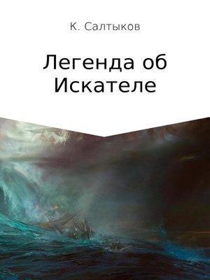 cover image of Легенда об Искателе