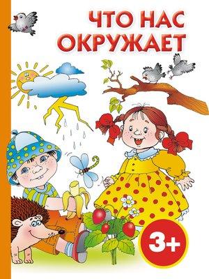 cover image of Что нас окружает