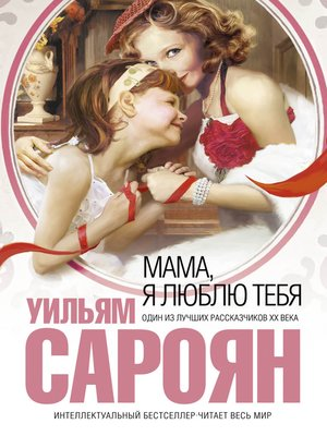 cover image of Мама, я люблю тебя