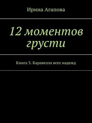 cover image of 12 моментов грусти. Книга 3. Каравелла всех надежд