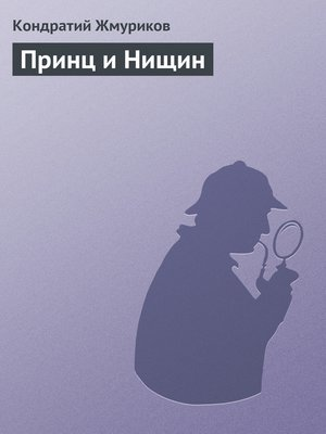 cover image of Принц и Нищин