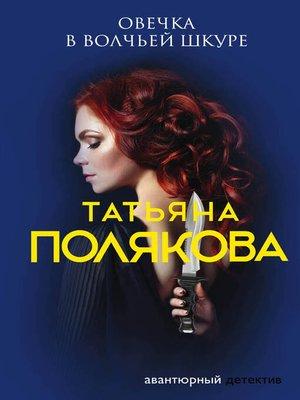 cover image of Овечка в волчьей шкуре