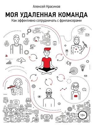 cover image of Моя удаленная команда