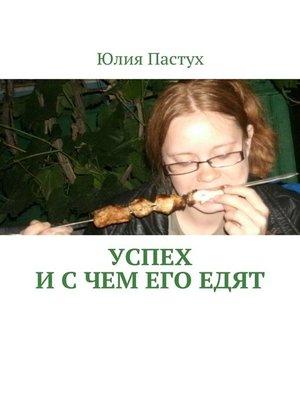 cover image of Успех. И с чем его едят