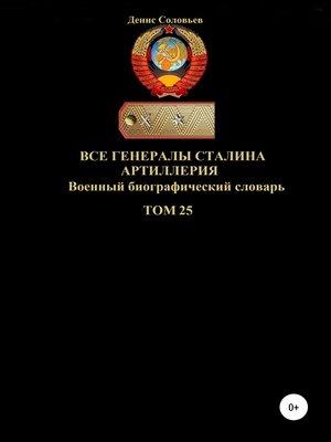 cover image of Все генералы Сталина. Артиллерия. Том 25
