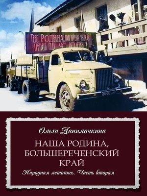 cover image of Наша Родина, Большереченскийкрай. Народная летопись. Часть вторая