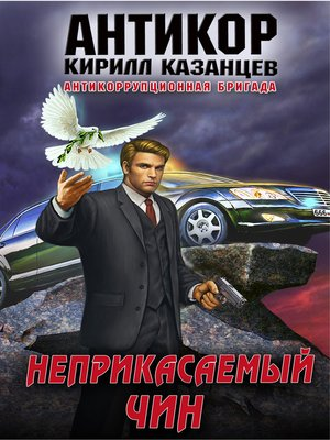 cover image of Неприкасаемый чин