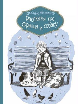 cover image of Рассказы про Франца и собаку