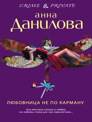 cover image of Любовница не по карману