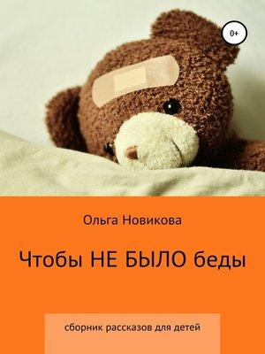 cover image of Чтобы не было беды