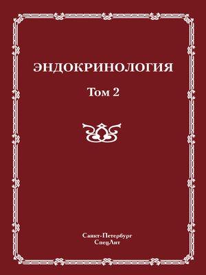 cover image of Эндокринология. Том 2