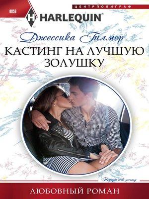 cover image of Кастинг на лучшую Золушку