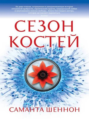 cover image of Сезон костей