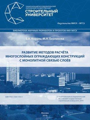 cover image of Развитие методов расчёта многослойных ограждающих конструкций с монолитной связью слоёв
