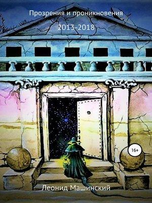 cover image of Прозрения и проникновения