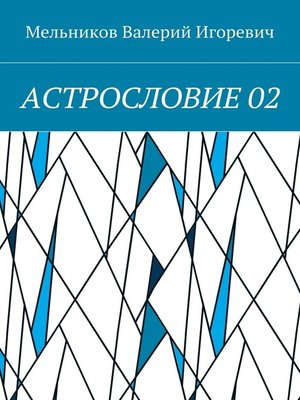 cover image of АСТРОСЛОВИЕ 02