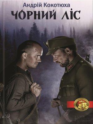 cover image of Чорний ліс