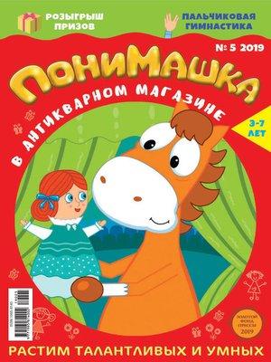 cover image of ПониМашка. Развлекательно-развивающий журнал. №05/2019