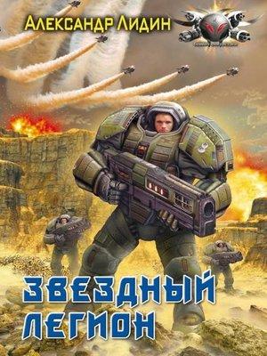 cover image of Звездный легион