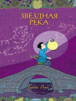 cover image of Звёздная Река