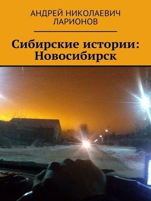 cover image of Сибирские истории