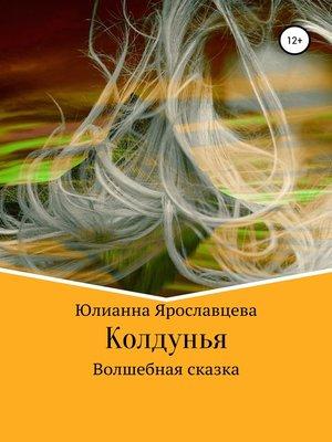cover image of Колдунья. Волшебная сказка