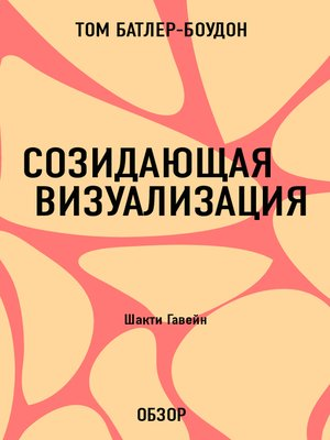 cover image of Созидающая визуализация. Шакти Гавейн (обзор)