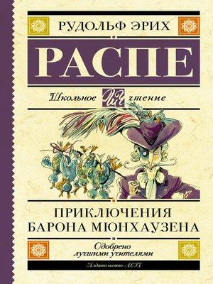 cover image of Приключения барона Мюнхаузена