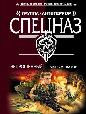 cover image of Непрощенный