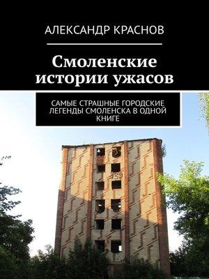 cover image of Смоленские истории ужасов. Самые страшные городские легенды Смоленска водной книге