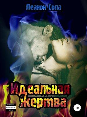 cover image of Идеальная жертва