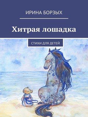 cover image of Хитрая лошадка. Стихи для детей
