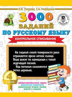 cover image of 3000 заданий по русскому языку. Контрольное списывание. 4 класс