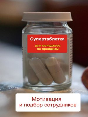 cover image of Мотивация и подбор сотрудников