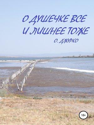 cover image of О душечке все и лишнее тоже
