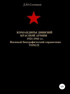 cover image of Командиры дивизий Красной Армии 1921-1941 гг. Том 22