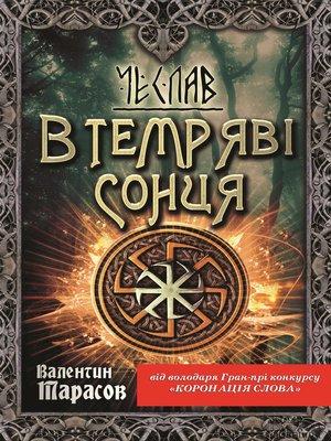 cover image of Чеслав. В темряві сонця
