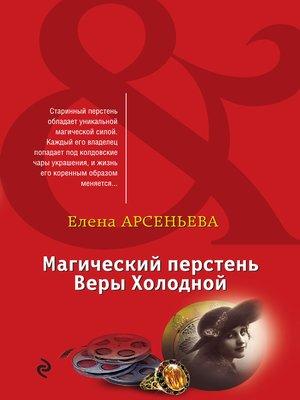 cover image of Магический перстень Веры Холодной